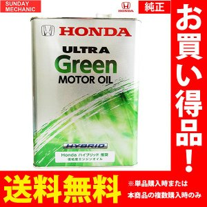 【HONDA】ハンプシナジー・ULTRA GREEN エンジンオイル 4L|sunday-mechanic