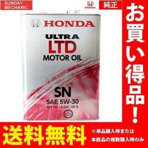 【HONDA】ハンプシナジー・ULTRA LTD エンジンオイル 4L API:SN (5W-30) ILSAC GF-5|sunday-mechanic