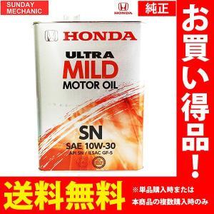 【HONDA】ハンプシナジー・ULTRA MILD エンジンオイル 4L API:SN (10W-30) ILSAC GF-5|sunday-mechanic