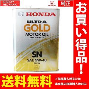 【HONDA】ハンプシナジー・ULTRA GOLD エンジンオイル 4L API:SN (5W-40)|sunday-mechanic