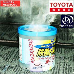 DRIVEJOY 除菌・消臭燻II 車内洗浄用 V9354-0003 ドライブジョイ