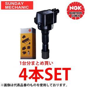 アベンシス 〈2AZ-FSE〉 (AZT251/251W 2005/09〜2008/12用) NGK製 イグニッションコイル U5166 4本セット|sunday-mechanic
