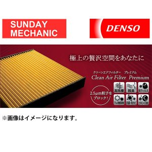 カローラアクシオ 〈1NZ-FE〉 (NZE161/164 2012/05〜用) DENSO製 エアコンフィルター 014535-3360|sunday-mechanic