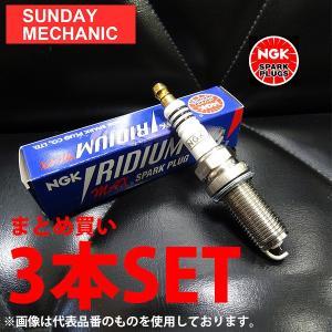 ディアスワゴン 〈KF-DET〉 [TURBO] (S321N/S331N 2009/09〜用) NGK イリジウムMAXプラグ LKR7AIX-P 3本セット sunday-mechanic