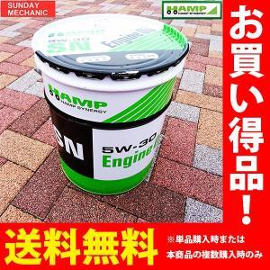 【HONDA】ハンプシナジー・エンジンオイル 20L SAE (5W-30)