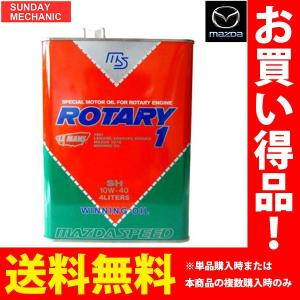 【MAZDA】RX-7専用オイル マツダスピードロータリー1 (10W-40)|sunday-mechanic