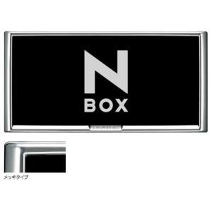 N-BOX  (JF1/2 11/12〜用) ライセンスフレームメッキタイプ・フロント用 08P25-EJ5-000E|sunday-mechanic