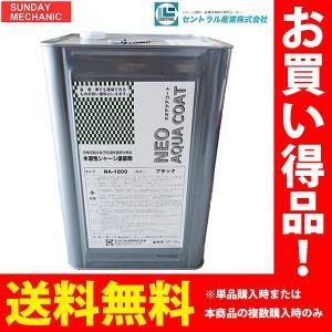【送料込】業務用水溶性シャーシ塗装剤ネオアクアコート|sunday-mechanic