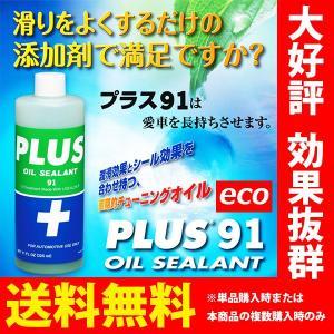 高性能オイルシーリング剤 PLUS91 ミニボトル 160ml|sunday-mechanic