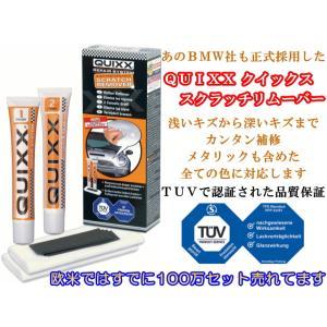 【送料無料】QUIXX スクラッチリムーバー カーボディ キズ消しキット|sunday-mechanic
