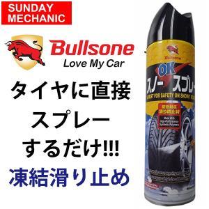 Bullsone 緊急対応滑り防止剤 スノーOKスプレー 500ml|sunday-mechanic
