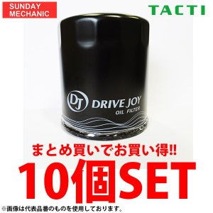 トヨタ ドライブジョイ タクティ製オイルエレメント1箱(10個入) V91110102x10|sunday-mechanic