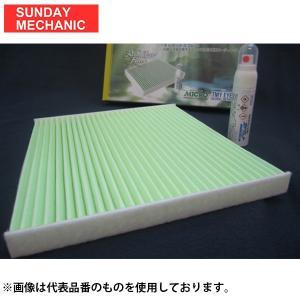 タントエグゼ (L455/465 2009/12〜用) MICRO抗菌A/Cフィルタースプレー付 RCFS826W|sunday-mechanic