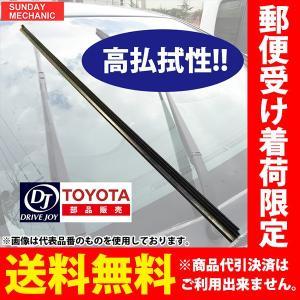 トヨタ ラクティス ドライブジョイ エアロワイパー用ラバー 運転席 V98ND-W701 長さ 70...