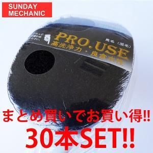【送料無料】UYVIVA UY 洗車ブラシ 黒(馬毛・PCV) 1箱(30本入)|sunday-mechanic