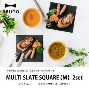 ブルーノ マルチスレート スクエア M 2枚セット 【正規品】BRUNO プレート 平皿 食器 カラ...