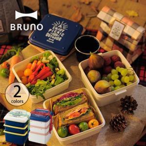 BRUNO ブルーノ 3段ランチボックス ランチボックス お...