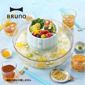 流しそうめん BRUNO ブルーノ 流しそうめん器 コードレス 素麺 機会 かわいい 自動 回る 流しそうめん機