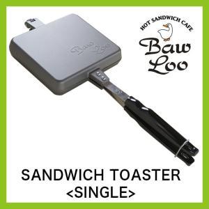 バウルー サンドイッチトースター シングル SANDWICH TOASTER ホットサンド 食パン ...