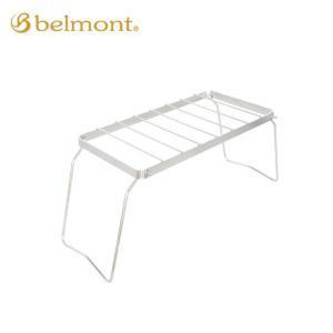 belmont ベルモント ワイド五徳