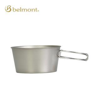 belmont ベルモント チタンシェラカップ深型480FH(メモリ付) シェラカップ|OutdoorStyle サンデーマウンテン