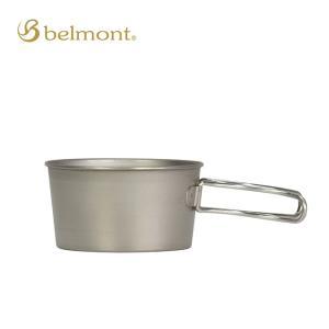 belmont ベルモント チタンシェラカップ深型250FH(メモリ付) チタン シェラカップ 深型