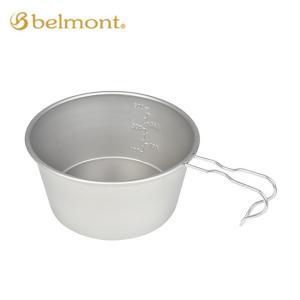 belmont ベルモント チタンシェラカップREST深型600(メモリ付)