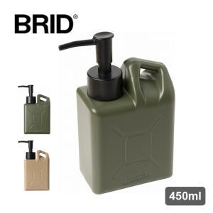 BRID ブリッド ディスペンサー450ml ハンドソープ 詰め替え ディスペンサー