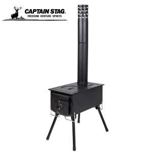 CAPTAIN STAG キャプテンスタッグ KAMADO(かまど) 煙突 角型ストーブ かまど ス...