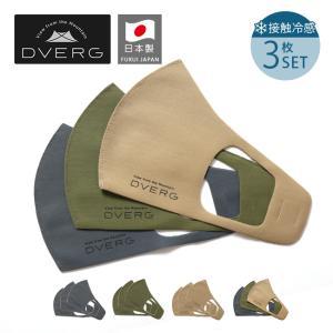 DVERG ドベルグ フェイスマスク 3枚入り FaceMask 3Pieces マスク 接触冷感 洗える 布マスク  ひんやり おしゃれ 感染予防 日本製 福井 アウトドア OutdoorStyle サンデーマウンテン
