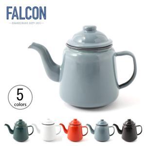 FALCON ファルコン ティーポット ホーロー コーヒー 紅茶 ケトル キャンプ アウトドア