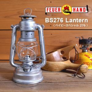 フュアーハンド BS276ランタン   正規品   ランタン ライト オイル 灯り アウトドア キャンプ テント BBQ ベイビースペシャル FEU フェス sundaymountain