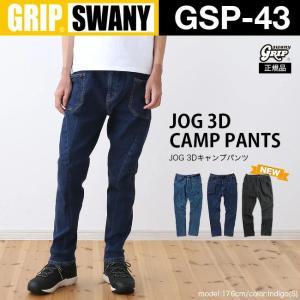 GRIP SWANY グリップスワニー JOG 3Dキャンプパンツ