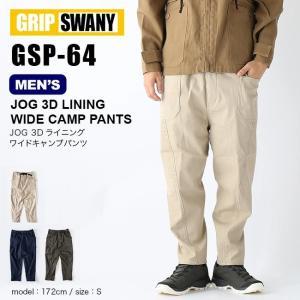 GRIP SWANY グリップスワニー JOG 3Dライニングワイドキャンプパンツ メンズ GSP-...