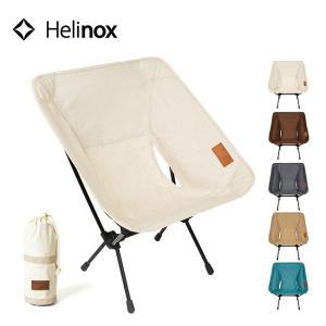 Helinox ヘリノックス HOME コンフォートチェア