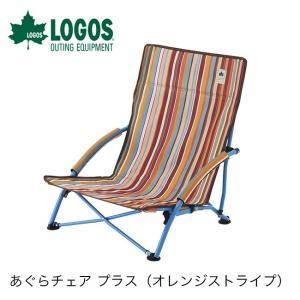 LOGOS ロゴス ストライプ あぐらチェア-AH(オレンジ) チェア キャンプ