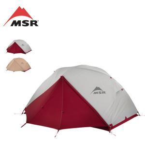 MSR エムエスアール エリクサー2 山岳テント 自立式テント 2人用 3シーズン エントリーモデル...