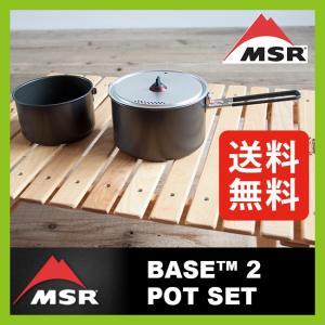 MSR エムエスアール ベース2 ポットセット 本体 BASE 2 Pot Set | ポイント3倍 | 調理セット 鍋 アクセサリー モチヅキ フェス