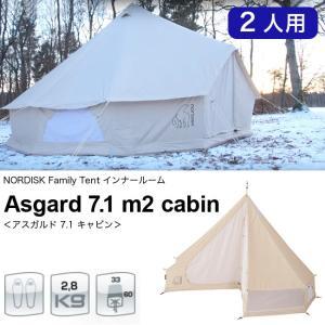 ノルディスク アスガルド 7.1 キャビン テント キャンプ|sundaymountain