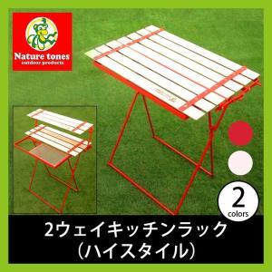 NATURE TONES ネイチャートーンズ 2ウェイキッチンラック&テーブル(ハイスタイル...