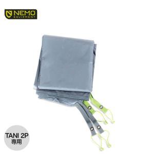NEMO ニーモ タニLS 2P用フットプリント  【 SPEC/製品仕様 】      ■ブランド...
