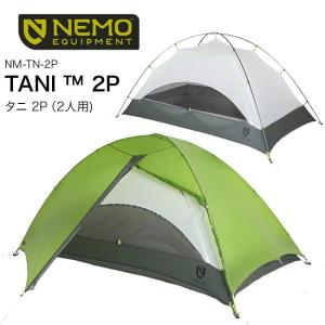 NEMO ニーモ タニ 2P