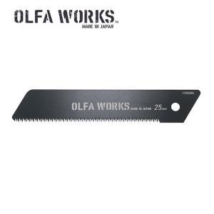 オルファワークス フィールドノコギリ替刃 OLFA WORKS ツールナイフ フィールドノコギリ キ...