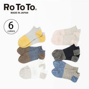 ロトト リネンコットンリブショートソックス RoToTo 日本製 靴下 スニーカーソックス メンズ レディース