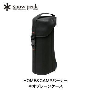 snow peak スノーピーク HOME&CAMPバーナー ネオプレーンケース ケース ホームアン...