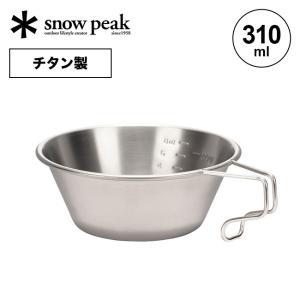スノーピーク チタンシェラカップ snow peak シエラカップ 登山 防災 キャンプ アウトドア...