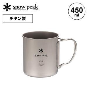 snow peak スノーピーク チタン シングルマグ 450 MG-143 マグ コップ キャンプ アウトドア|OutdoorStyle サンデーマウンテン