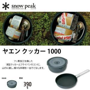 snow peak スノーピーク ヤエン クッカー 1000  クッカー フライパン スタッキング ...