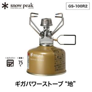 snow peak スノーピーク ギガパワー ストーブ地 シングルバーナー