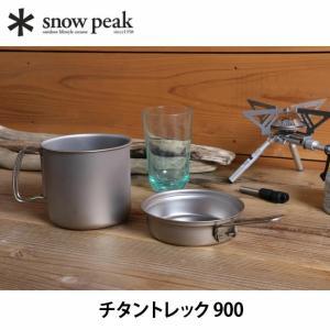 スノーピーク チタントレック 900 snow peak|SCS-008T|クッカー|調理|飯ごう|...